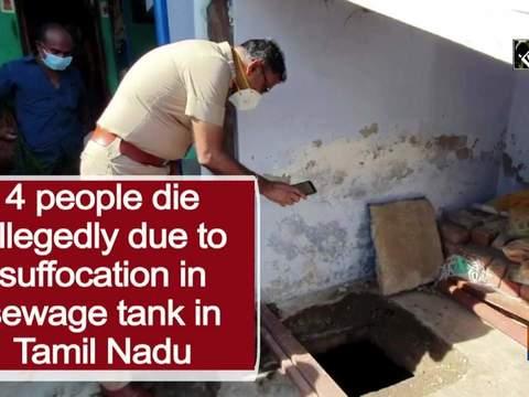 4 people die allegedly due to suffocation in sewage tank in Tamil Nadu