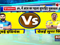 IPL 2021: James Neesham gets chance as MI elect to bowl against CSK