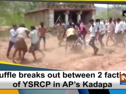 Scuffle breaks out between 2 factions of YSRCP in AP's Kadapa