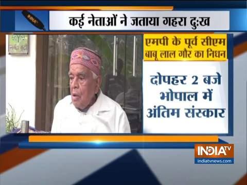 मध्य प्रदेश के पूर्व मुख्यमंत्री बाबूलाल गौर का निधन, प्रधानमंत्री ने जताया शोक