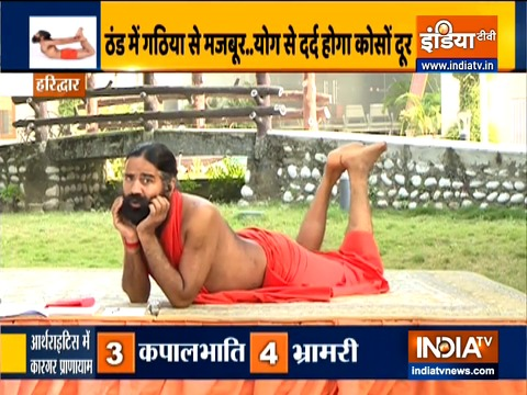 Yogasanas effective in getting rid of arthritis, know from Swami Ramdev