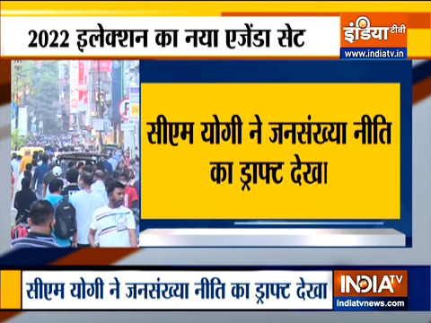 Yogi Govt to release new population policy in Uttar Pradesh