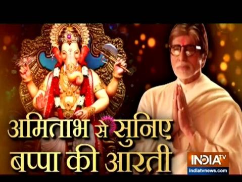 अमिताभ से सुनिए बप्पा की आरती!