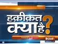 देखिये इंडिया टीवी का स्पेशल शो 'हकीक़त क्या है' | 17 जनवरी, 2020