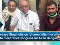 Digvijaya Singh sits on 'dharna' after not allowed to meet rebel Congress MLAs in Bengaluru