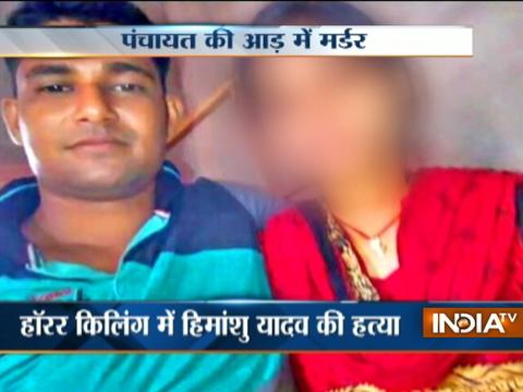 Horror Killing: Youth shot dead on order of panchayat for marrying his aunt