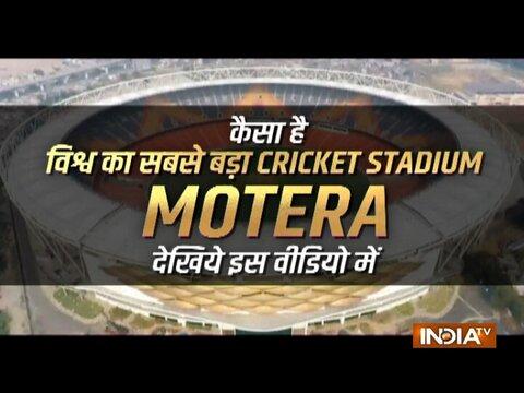 11 इंटरनेशनल पिचों के साथ ये हैं दुनिया के सबसे बड़े क्रिकेट स्टेडियम मोटेरा की खासियत