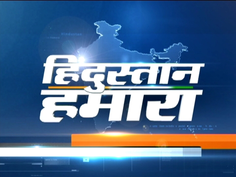 Hindustan Hamara | November 8, 2019