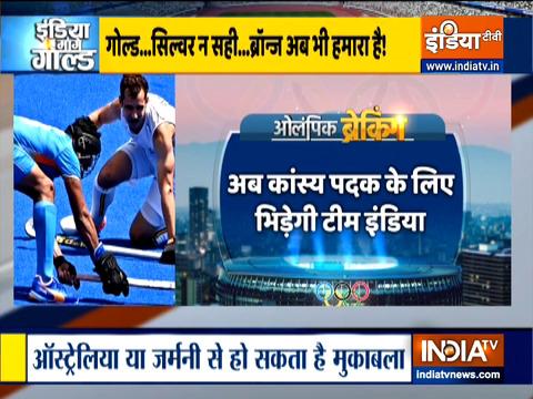 Tokyo Olympics 2020: सेमीफाइनल मुक़ाबले में भारत की हार, अब कांस्य पदक के लिए  होगी भिडंत