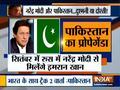 Watch India Tv's report on Pak PM Imran Khan's friendship propaganda