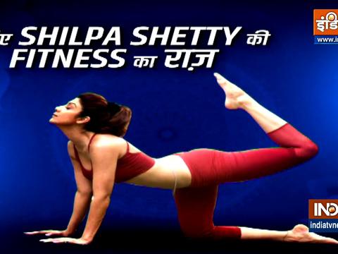 जानिए क्या है शिल्पा शेट्टी की फ़िटनेस का राज़?