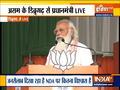 Prime Minister Narendra Modi addresses rally in Chabua, Assam
