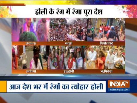होली: पूरा देश आज उत्साह के साथ 'रंगों का त्योहार' मना रहा है