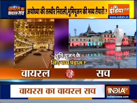 देखिए इंडिया टीवी का स्पेशल शो वायरस का वायरल सच | 2 अगस्त, 2020