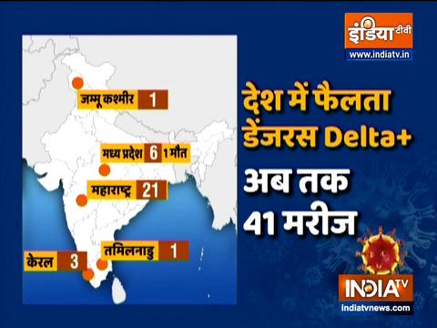 भारत में डेल्टा प्लस वैरिएंट के 41 मामले आए सामने