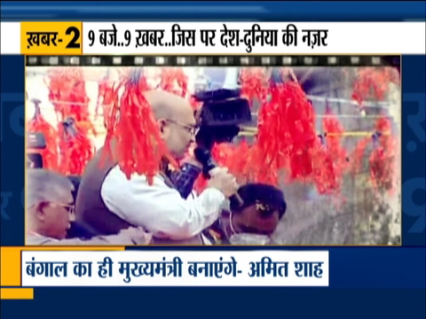 Top 9: Amit Shah holds a roadshow in Bolpur, Birbhum of West Bengal