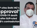AAP cites Delhi HC's 'approval' of COVID-19 death toll after BJP-ruled MCD's contradiction