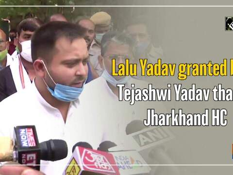 Lalu Yadav granted bail: Tejashwi Yadav thanks Jharkhand HC