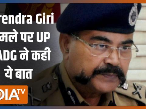 UP ADG प्रशांत कुमार ने नरेंद्र गिरी मौत मामले पर कही यह बड़ी बात