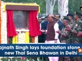 Rajnath Singh lays foundation stone of new Thal Sena Bhawan in Delhi
