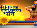 Know how to strengthen your immunity from Swami Ramdev