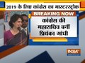 2019 Lok Sabha polls: Priyanka Gandhi appointed Congress general secretary