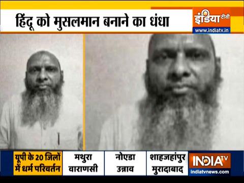 हकीकत क्या है | धर्मांतरण विरोधी कानून के तहत यूपी पुलिस ने दिल्ली से 2 को किया गिरफ्तार