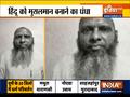 Haqikat Kya Hai | UP Police arrest 2 from Delhi under anti-conversion law