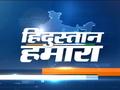 Hindustan Hamara | November 11, 2019