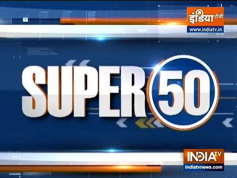 Super 50: देखिए दिनभर की 50 बड़ी खबरें | 20 सितंबर, 2021