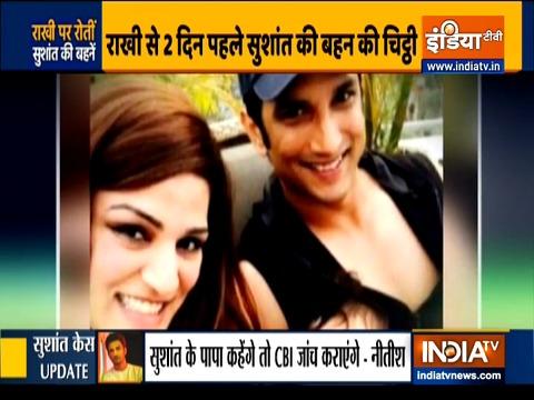 देखिये इंडिया टीवी का स्पेशल शो हकीकत क्या है | 1 अगस्त, 2020