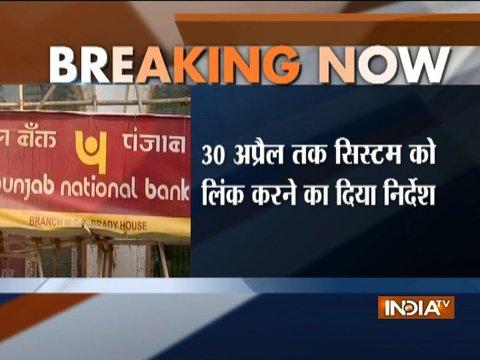 PNB घोटाले के बाद RBI ने सभी बैंकों को SWIFT सिस्टम से अपने कोर बैंकिंग सिस्टम के साथ लिंक करने को कहा है