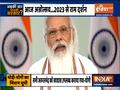 Abki Baar Kiski Sarkar | PM Modi interacts with beneficiaries of food security scheme in UP