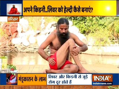 व्रकासन, मंडूकासन आदि योगासन करके अपनी किडनी को रखें हेल्दी, स्वामी रामदेव से जानिए तरीका
