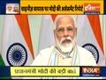 Watch India TV Special show Haqikat Kya Hai | June 26, 2020