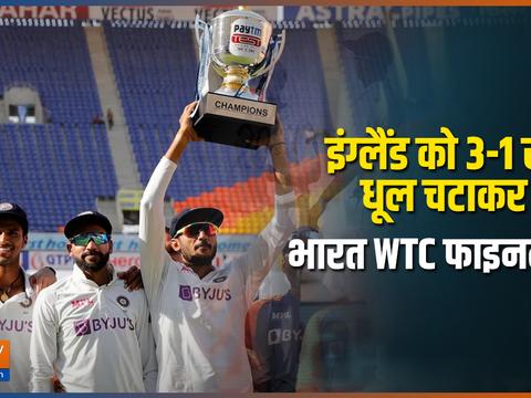 IND vs ENG  : भारत ने चौथे टेस्ट मैच में इंग्लैंड चटाई धूल, 3-1 से जीती सीरीज