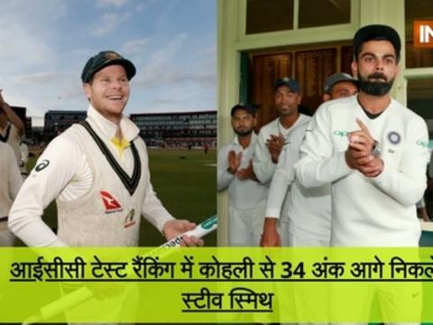 आईसीसी टेस्ट रैंकिंग में कोहली से 34 अंक आगे निकले स्टीव स्मिथ