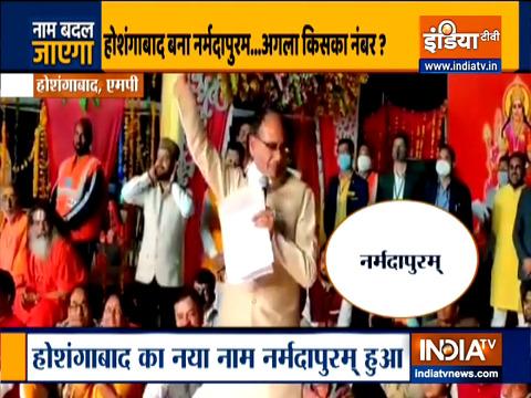 Madhya Pradesh: Hoshangabad will be renamed Narmadapuram, says CM Shivraj Singh Chouhan