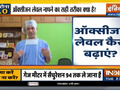 Doctors explain how to properly wear a mask | Special Report