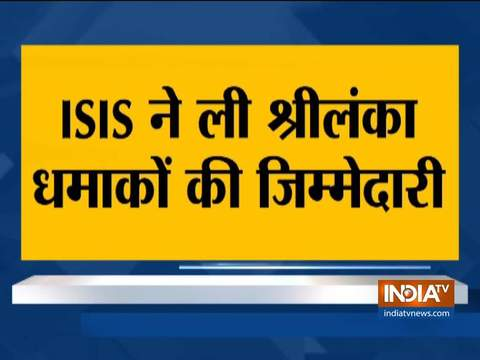 ISIS ने ली श्रीलंका में रविवार को सिलसिलेवार 8 बम धमाकों की जिम्मेदारी