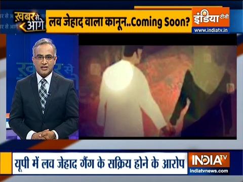 Khabar Se Aage: क्या लव जेहाद उत्तर प्रदेश में बड़ी समस्या बन चुका है