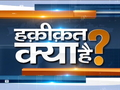 Watch India TV Special show Haqikat Kya Hai | February 22, 2020