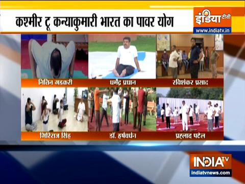केंद्रीय मंत्रियों अंतर्राष्ट्रीय योग दिवस पर किया योग