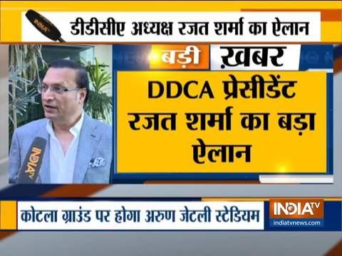 डीडीसीए का बड़ा फैसला, अब अरुण जेटली के नाम से जाना जाएगा दिल्ली का फिरोज शाह कोटला स्टेडियम