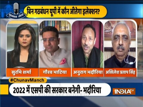 Chunav Manch   BJP likely to get tough fight from Samajwadi Party in UP Polls 2022