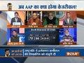 Kurukshetra: President Kovind approves EC's decision to disqualify 20 AAP MLAs
