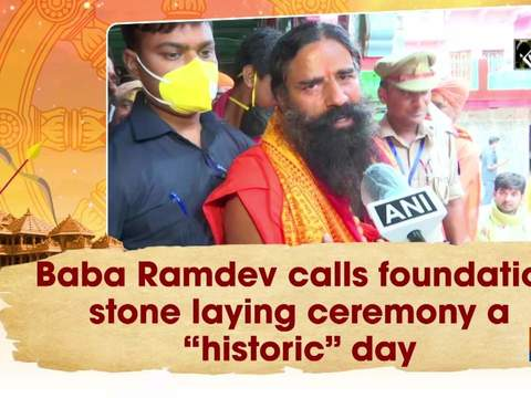 Baba Ramdev calls foundation stone laying ceremony a 'historic' day