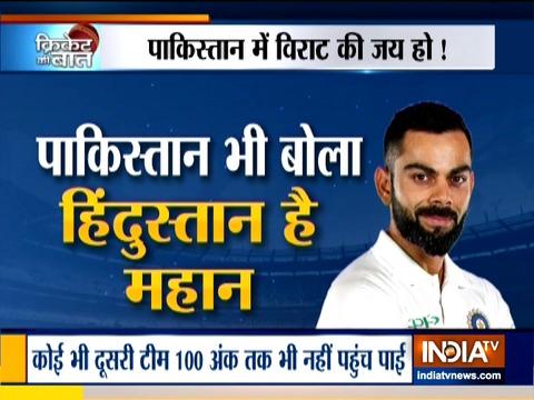 पाकिस्तान के पूर्व खिलाड़ियों ने दी टीम इंडिया को जीत की बधाई
