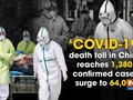 'COVID-19' death toll in China reaches 1,380, confirmed cases surge to 64,000