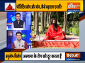 Covid: Know how to overcome depression from Swami Ramdev